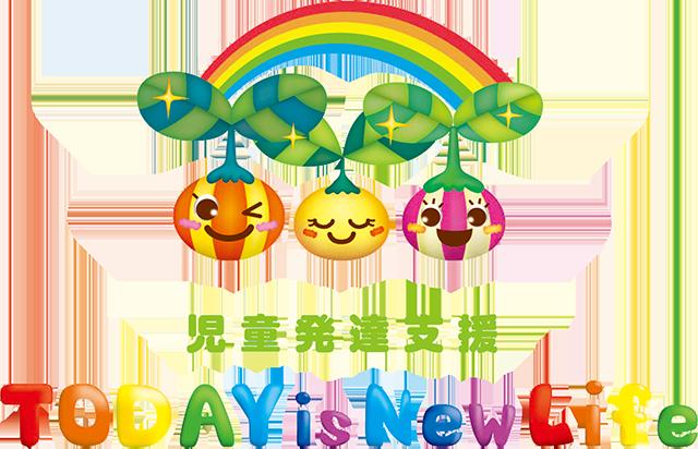 児童発達支援事業所 TODAY is New Life