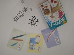 漢字の絵カードです